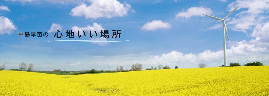 中島早苗の「心地いい場所」