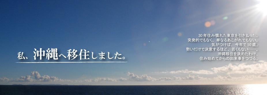 私、沖縄に移住しました。