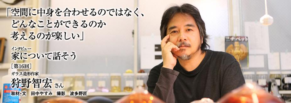 [第16回]狩野智宏さん