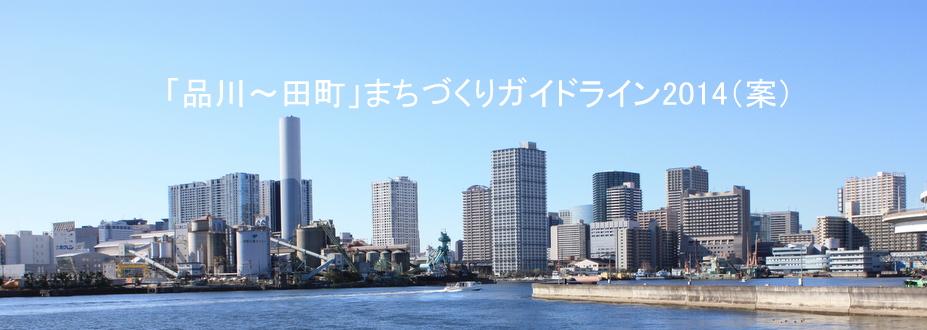 品川~田町間の将来性<まちづくりガイドライン2014>