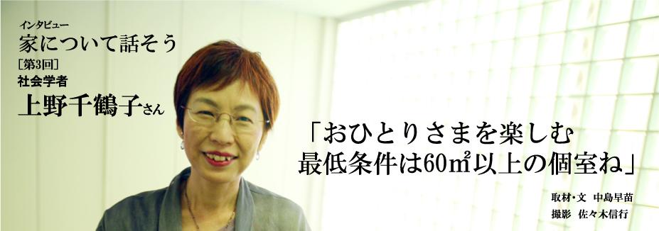 [第3回] 社会学者 上野千鶴子さん  「おひとりさまを楽しむ 最低条件は60㎡以上の個室ね」  取材・文 中島早苗 撮影 佐々木信行