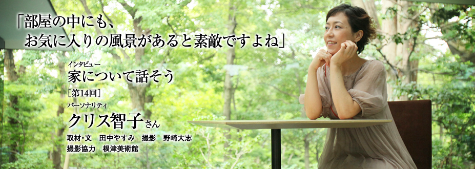 [第14回]クリス智子さん
