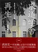 求道学舎再生―集合住宅に甦った武田五一の大正建築