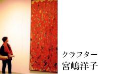クラフター 宮嶋洋子