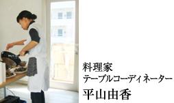 料理家・テーブルコーディネーター 平山由香