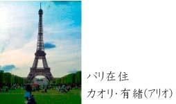 パリ在住 カオリ・有緒(アリオ)