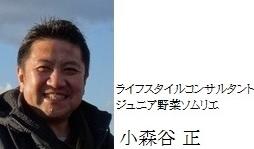 株式会社ジカン 代表 小森谷 正