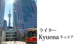 ライター Kyuena キュエナ