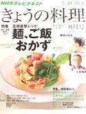 NHK「きょうの料理」に平山由香さんが出演します