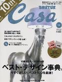 Casa BRUTUS ベスト・デザイン事典