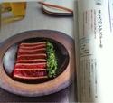 平山由香さんが「きょうの料理」に出演