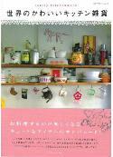 世界のかわいいキッチン雑貨