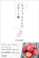 ちょこっとレシピ デザート編