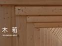 展覧会「木箱」