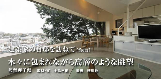 建築家の自邸を訪ねて 木々に包まれながら高層のような眺望 都留理子 邸