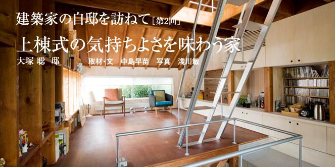 建築家の自邸を訪ねて 上棟式の気持ちよさを味わう家 大塚聡 邸