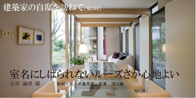 建築家の自邸を訪ねて 室名にしばられないルーズさが心地よい 古谷誠章 邸