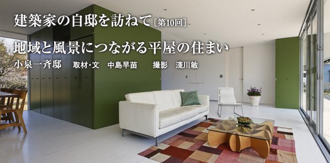 建築家の自邸を訪ねて 地域と風景につながる平屋の住まい 小泉一斉 邸