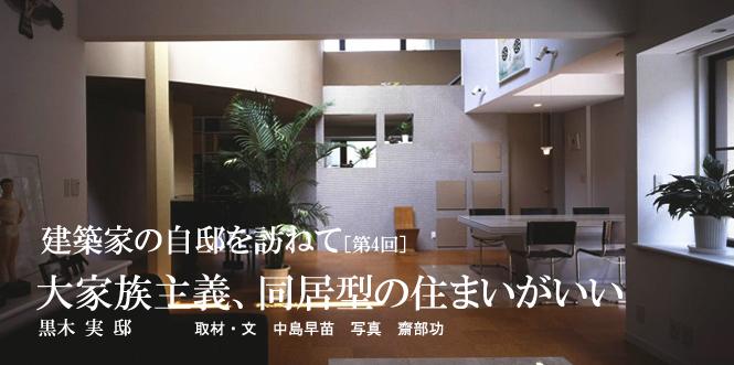 建築家の自邸を訪ねて 大家族主義、同居型の住まいがいい 黒木実 邸