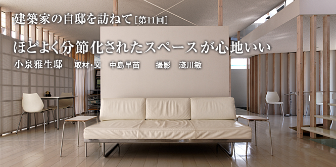 建築家の自邸を訪ねて ほどよく分節化されたスペースが心地いい 小泉雅生 邸
