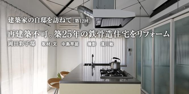 建築家の自邸を訪ねて 再建築不可。築25年の鉄骨造住宅をリフォーム 岡田彩子 邸